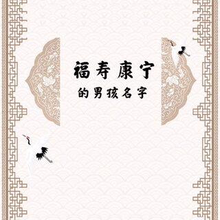 福寿康宁的男孩名字#育儿经验分享##孕妈妈日记##孕妈妈##宝宝起名##宝宝起名取名字#