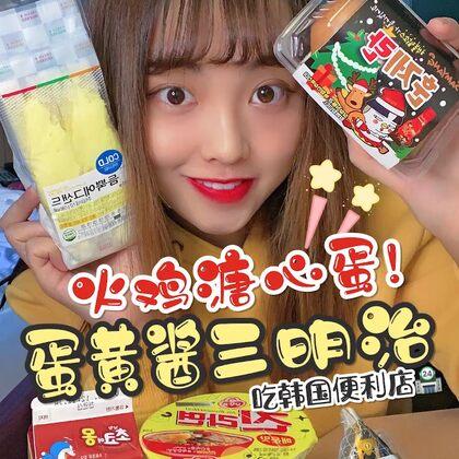 韩国便利店??的火鸡面的溏心蛋!喔不!竟然是…??#韩国便利店 ##美食##日常vlog#