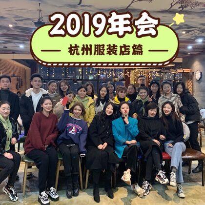 尤记得2018我带着三个姑娘来到杭州、如今壮大到30几人的团队、感恩所有??愿我也曾为你们的人生梦助力一分??#小乔的日常##公司年会##团建游戏#