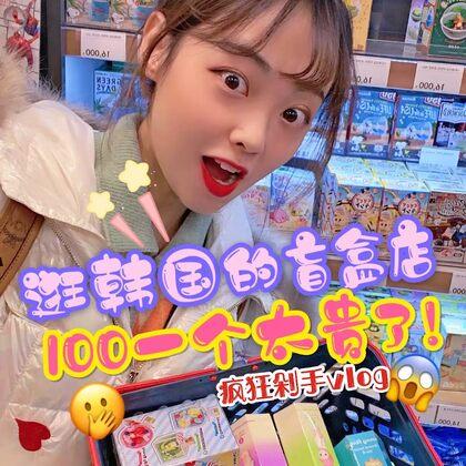 韩国的盲盒店疯狂买盲盒vlog太贵啦!剁手啦!??#盲盒##韩国##vlog日常#