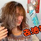 像湿巾一样,擦几下头发就不油了? #种草##美妆##控油#