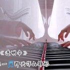 《透明傘》????#水鋼琴惟一##即興鋼琴##原創音樂#下雨的夜空,透明傘上星星點點,那是雨的舞蹈印下的美麗,而只有透明的你才能看見這傘上的浪漫,就像年少的心,十七歲的夢,旋轉起憂傷中的快樂…@美拍小助手