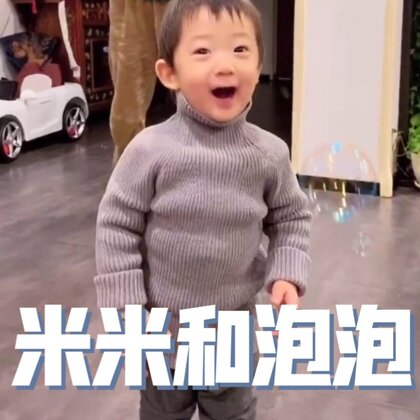"""#米日一笑#姥姥来喽?。?!米米太开心啦~~今天学会了超级""""哇哇""""!嘻嘻~人生处处是惊喜嘛!哇哇好心情!哈哈~"""
