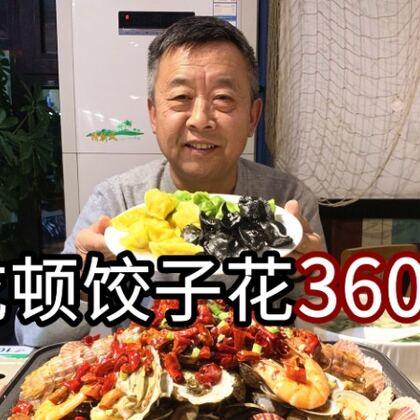 #美食##VLOG#老爹吃完这顿饺子后,表示以后不在家包饺子了