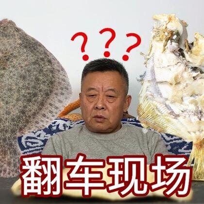 #美食##海鲜#大爷在家煎鱼当场翻车,还要装作很好吃的样子