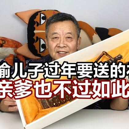 #美食##海鲜##龙虾#大爷拍视频没食材了,偷吃儿子过年送人的龙虾礼盒