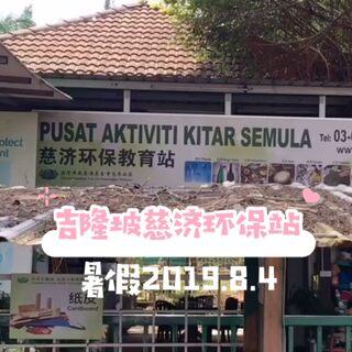暑假吉隆坡慈濟環保站,跟著蘇媽媽、黃爸爸做環保分類???????????庫存
