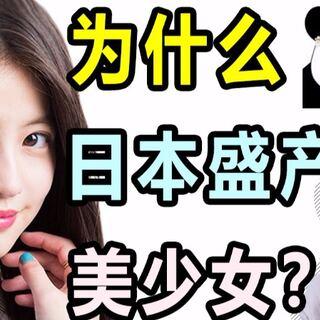 為什么日本妹子這么可愛?中國女子飛往島國后竟發現…#搞笑##日本##萌妹子#