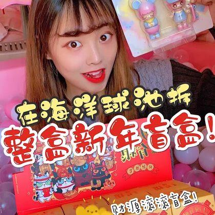 超级爆红的新年盲盒拆起来!有你们喜欢的嘛~#拆盲盒##日常vlog##新年祝福#