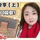 点赞抽¥50??喝奶茶~全程绿色无广放心种草!明天还有下~#购物分享##热门#
