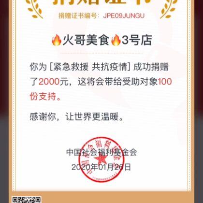 #熱門##武漢加油##武漢加油!中國加油!#火哥攜粉絲盡一份綿薄之力,一起加油。保護好自己。就是保護了他人@美拍小助手
