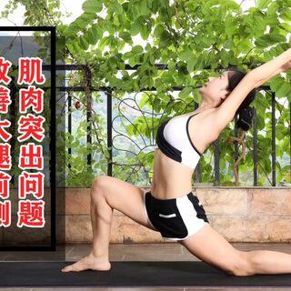 改善大腿前側肌肉突出的問題@美拍小助手