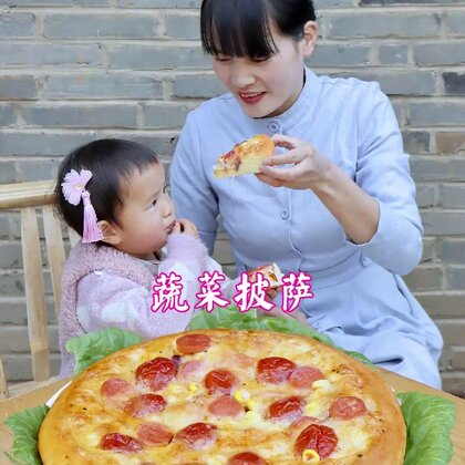 豆芽沒有吃過披薩,決定給她做個美味的蔬菜披薩,看她喜不喜歡#美食#