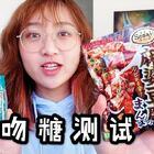 明星拍吻戲前都吃這糖?親測吃完大蔥大蒜酸菜餃子,依然有效嗎?#測評##搞笑##美食#
