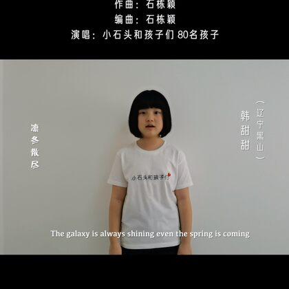 來自五湖四海80名孩子們把歌聲送給中國的英雄!#新型冠狀病毒肺炎##小石頭和孩子們##音樂#