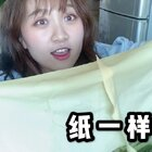 """全國有名的""""錦州干豆腐"""",原來真的這么薄!隨便卷個大蔥都好吃#吃播##干豆腐#"""
