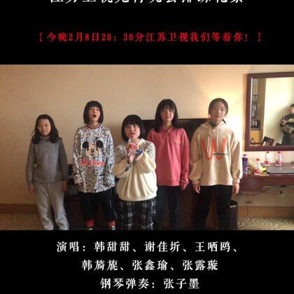 感恩大家對我們的支持!今晚很開心!#小石頭和孩子們##江蘇衛視元宵節荔枝燈會##我的夢#