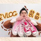 武漢日記之「宅家Vlog」旅游博出不了門,索性分享一下裝備啰??情人節見不了面禮物還是可以準備的??在這個特殊的時期被迫成了搞笑博?時尚博?看看下一個會是什么bo?#vlog##武漢加油##高甜情人節#