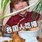 今天給大家模仿各國人吃播,還是中國的最帶感!#吃播吃秀#