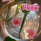 水盆竟然能做畫?#生活小妙招 ##這個視頻有點料 #