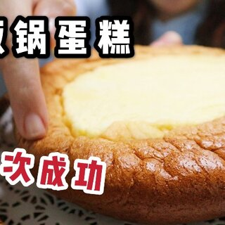沒有烤箱沒有打蛋器也被我搞出了奶油蛋糕,這就是大力出奇跡!#蛋糕##自制美食##電飯煲蛋糕#