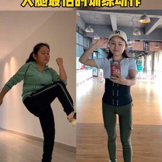 我腿圍整整瘦了10cm,看我前期的視頻就可以驗證!親測有效的動作快一起來練吧!#減肥##減肥瘦身##瘦腿#