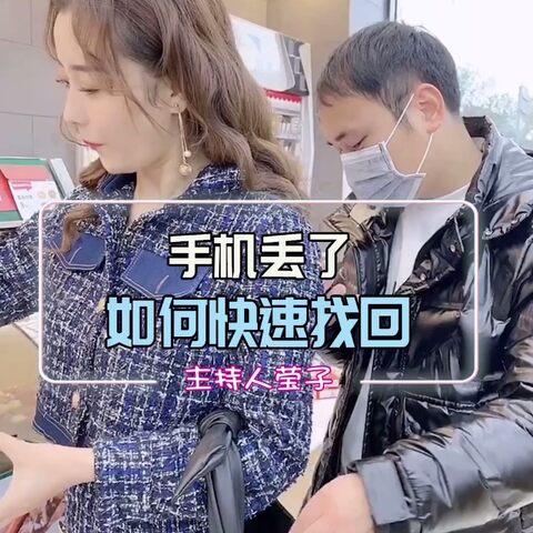 【主持人瑩子美拍】手機丟了別著急,用這個方法就能...