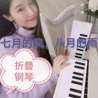 #水鋼琴惟一#最新款折疊鋼琴誠招代理V:739143086備注美拍#折疊鋼琴##鋼琴#@美拍小助手