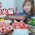 四川勁辣牛油火鍋,搭配東北食材,一個人吃到桌子飛起!#火鍋##吃播##牛油火鍋#