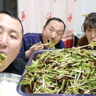 今天吃蒜苗炒肉#吃播##蒜苗炒肉##農村美食#