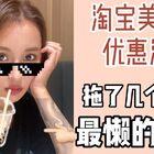 ????贊評抽你想要的——偷懶幾個月,購買完全靠隨緣??終于發廣告了…我也不知道我在想啥,大概日常拍上癮了,根本停不下來??快被你們催死,第一次遇到這樣的,催著人發廣告的粉絲…你們咋回事哈哈哈#特價#進店???? https://shop581391358.taobao.com/?spm=2013.1.1000126.d21.4c591cb16iN3Td????
