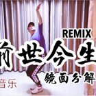 #前世今生##白小白編舞##中國風爵士舞#《前世今生》remix編舞鏡面分解教學。給大家錄了一個口令教學,已經鏡面啦!直接跟著學就好啦?@美拍小助手