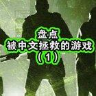 盤點那些被中文拯救的游戲#游戲#