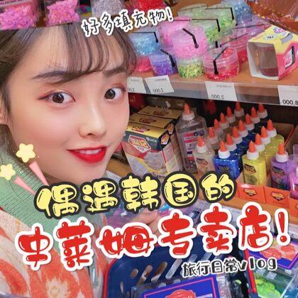 偶遇韓國史萊姆便利店,這也太美了吧??超多bingbing!你們喜歡嗎?#史萊姆##日常vlog##好物分享#