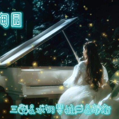 原創作品《伊甸園》在網易云音樂??你,愿意和我們回到曾經的伊甸園嗎?? Q粉群號:1033846535(暗號:伊甸園)@三火Producer @美拍小助手 #原創音樂##鋼琴##水鋼琴惟一#