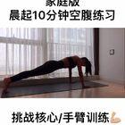 空腹訓練-早安喚醒身體! 挑戰核心訓練加入手臂協調性練習,手臂力量薄弱的小伙伴參考之前發布的俯臥撐練習簡單到進階的教程! 不要求組數和次數的前提下,大家做十分鐘晨起的訓練,對一天的精神狀態有很大的幫助和提高! 每天都是可見的一點點進步! #宅家減脂大作戰#