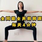 瘦手臂,瘦鎖骨,瘦肩膀。每天跟我練完兩組,效果驚人#運動健身##減肥#@美拍小助手