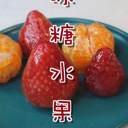 今天教大家,如何在家做一口一個的冰糖水果~