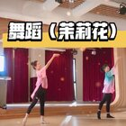 古典舞(茉莉花)一直都很喜歡這首歌,和我的閨蜜微微改動版本,希望大家喜歡??#舞蹈生的日常#@美拍小助手