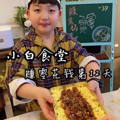 白老板的鰻魚飯!還送壽司品嘗,真好~擺盤可以??#美食##小白親子廚房#