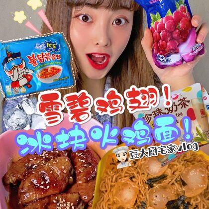 冰塊火雞面配雪碧雞翅!真的不是黑暗料理!#宅在家##自制美食##日常vlog#