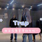 狗子已看呆~哈哈哈#劉憲華##Trap#