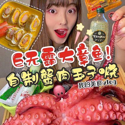 吃一只巨無霸大章魚??的幸福一天!太爽啦!??記得雙擊么么噠?? #日常vlog##美食##宅在家#
