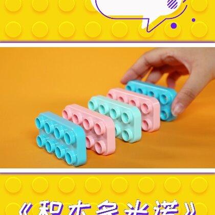 用積木玩多米諾骨牌,是不是很有創意呢?@美拍小助手 #積木動畫##玩具##創意#