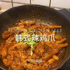 邊追劇邊啃雞爪子這也太爽了吧,你們最近在看什么劇呢?#美食##吃貨##韓式雞爪#