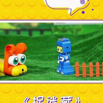 魯魯和積木小動物玩捉迷藏,他能找到大家嗎?@美拍小助手 #積木動畫##玩具##創意定格動畫#