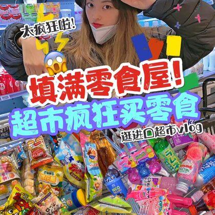 終于可以進口超市瘋狂買零食了!可把我想死了!#宅在家##零食推薦##日常vlog#