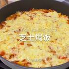今天下班給自己來了一鍋【芝士焗飯】,又是美好的一天#美食##吃貨##芝士#