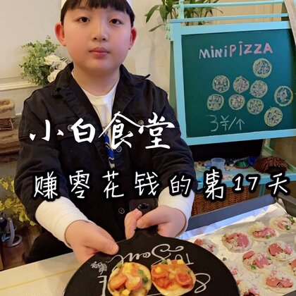 餃子皮的神仙吃法?。?!白老板做的不錯~攢著小金庫開心的嘞??#美食##小白親子廚房#