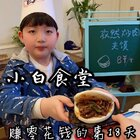 堅持一天的減肥,在晚上就破功了??!他說牛肉不發胖,我不信??再立個flag 哈哈哈哈#美食##小白親子廚房#